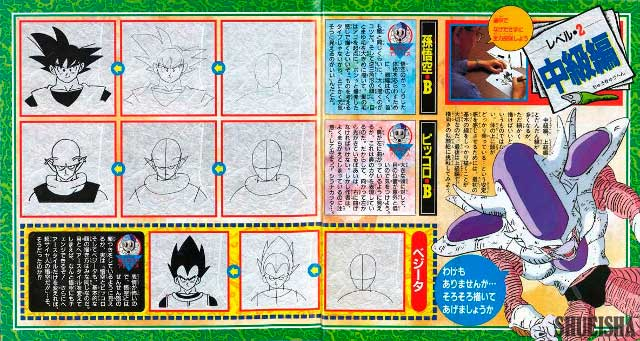 Jump Gold Selection. Akira Toriyama Dragon Ball Z personajes tutoriales